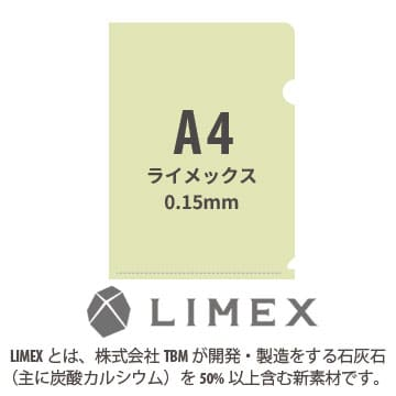 A4 LIMEX(ライメックス)クリアファイル 0.15mm厚