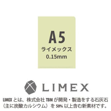 A5 LIMEX(ライメックス)クリアファイル 0.15mm厚
